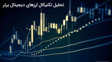 تحلیل تکنیکال ارزهای دیجیتال – 6