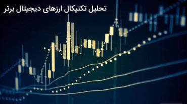 تحلیل تکنیکال ارزهای دیجیتال 2